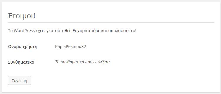 Εγκατάσταση WordPress για Αρχάριους στα Ελληνικά Δημιουργία Site WordPress 36