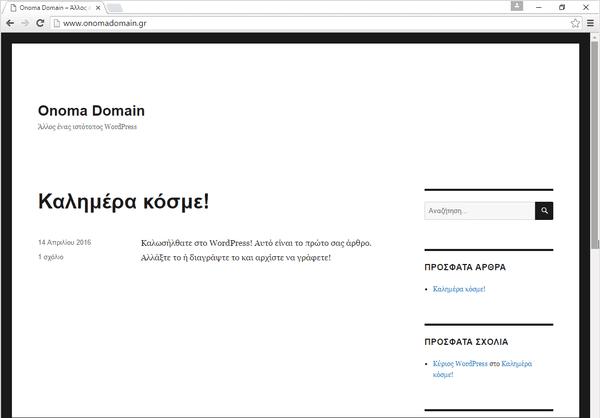Εγκατάσταση WordPress για Αρχάριους στα Ελληνικά Δημιουργία Site WordPress 39