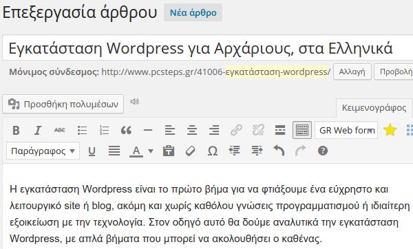 Εγκατάσταση WordPress για Αρχάριους, στα Ελληνικά 02