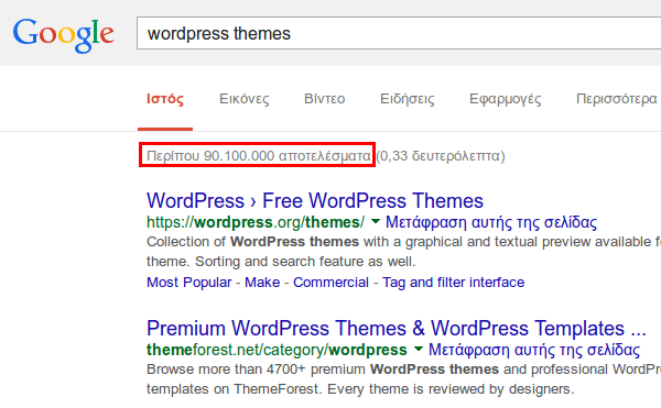 Εγκατάσταση WordPress για Αρχάριους, στα Ελληνικά 07
