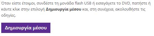 Κατέβασμα Windows 8.1 Δωρεάν από τη Microsoft 000001