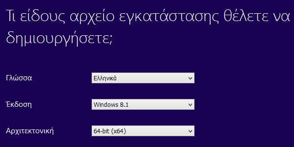 Κατέβασμα Windows 8.1 Δωρεάν από τη Microsoft 000002