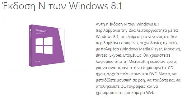 Κατέβασμα Windows 8.1 Δωρεάν από τη Microsoft 000004