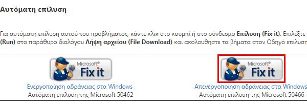 Ρυθμίσεις SSD στα Windows - Μύθοι και Αλήθειες 08