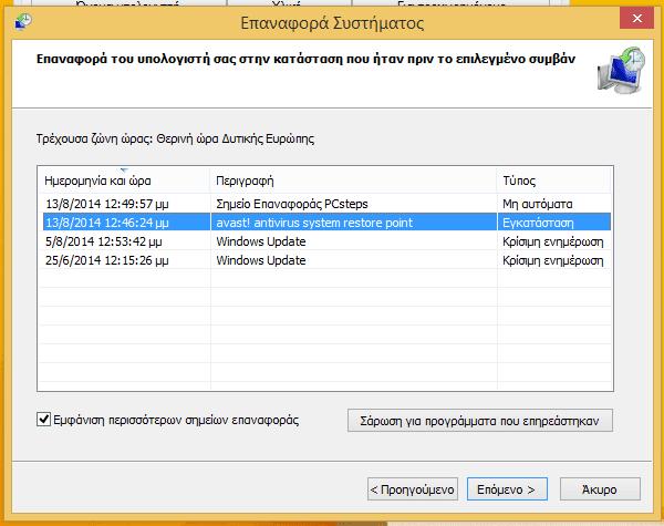Ρυθμίσεις SSD στα Windows - Μύθοι και Αλήθειες 18