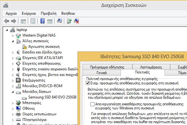 Ρυθμίσεις SSD στα Windows - Μύθοι και Αλήθειες 38