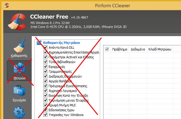 άχρηστα προγράμματα περιττά προγράμματα για Windows 03