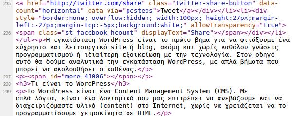 Εγκατάσταση WordPress για Αρχάριους, στα Ελληνικά 01