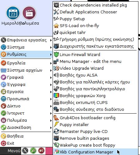 Puppy Linux - Μια Ελαφριά διανομή Χωρίς Εγκατάσταση 84