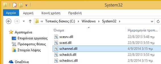 SCHANNEL - WinShock - Κρίσιμο Κενό Ασφαλείας στα Windows XP Vista 7 8 Server 01