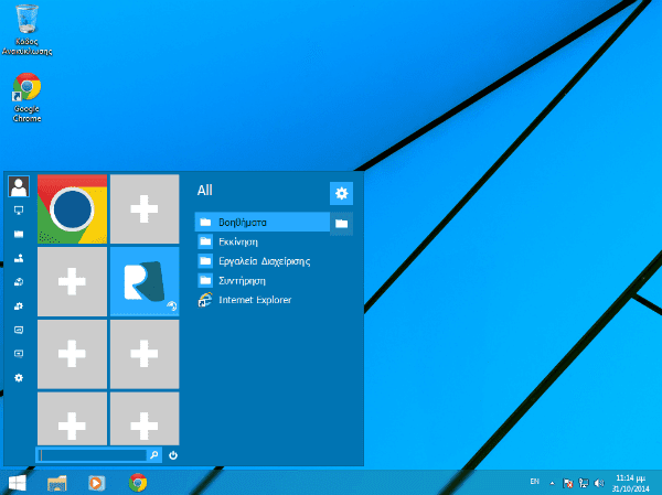 Windows 10 Theme και Λειτουργίες στα Windows 7 και 8