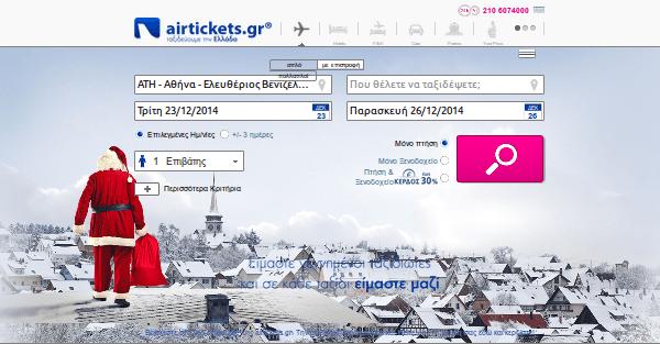Αεροπορικά Εισιτήρια μέσω Internet - Βρείτε τα πιο φθηνά 01