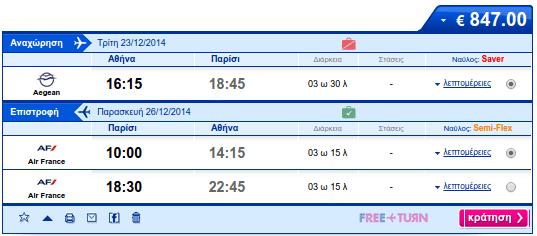 Αεροπορικά Εισιτήρια μέσω Internet - Βρείτε τα πιο φθηνά 04