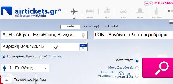 Αεροπορικά Εισιτήρια μέσω Internet - Βρείτε τα πιο φθηνά 05