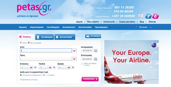 Αεροπορικά Εισιτήρια μέσω Internet - Βρείτε τα πιο φθηνά 07