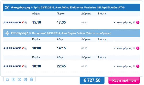 Αεροπορικά Εισιτήρια μέσω Internet - Βρείτε τα πιο φθηνά 10
