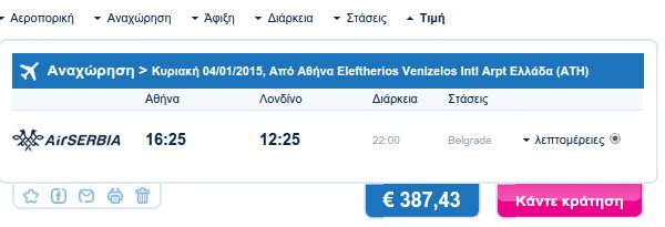 Αεροπορικά Εισιτήρια μέσω Internet - Βρείτε τα πιο φθηνά 12