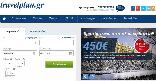 Αεροπορικά Εισιτήρια μέσω Internet - Βρείτε τα πιο φθηνά 18