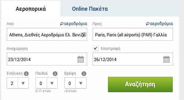 Επέστρεψε τιμές παρόμοιες με του petas.gr