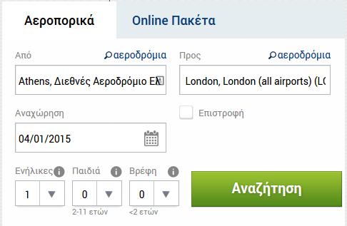 Αεροπορικά Εισιτήρια μέσω Internet - Βρείτε τα πιο φθηνά 22
