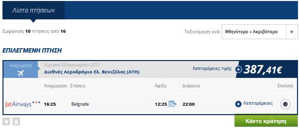 Αεροπορικά Εισιτήρια μέσω Internet - Βρείτε τα πιο φθηνά 23