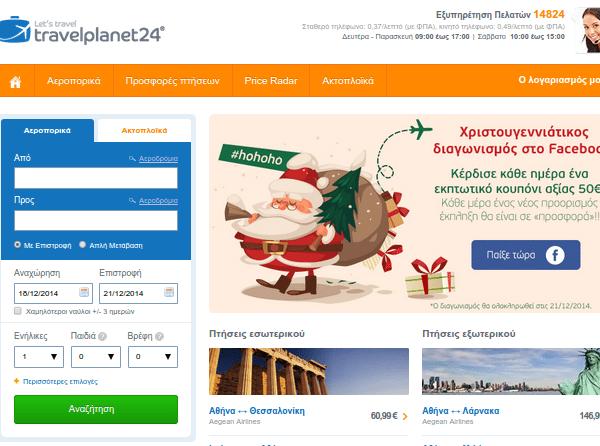 Αεροπορικά Εισιτήρια μέσω Internet - Βρείτε τα πιο φθηνά 24