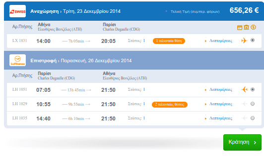 Αεροπορικά Εισιτήρια μέσω Internet - Βρείτε τα πιο φθηνά 26