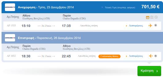 Αεροπορικά Εισιτήρια μέσω Internet - Βρείτε τα πιο φθηνά 27