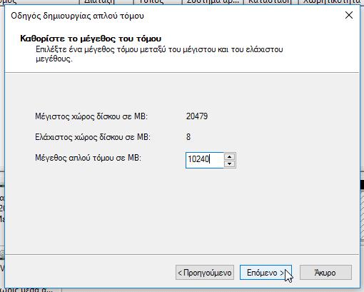Εγκατάσταση Linux Mint 18 Sarah μαζί με τα Windows 16