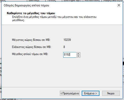 Εγκατάσταση Linux Mint 18 Sarah μαζί με τα Windows 19