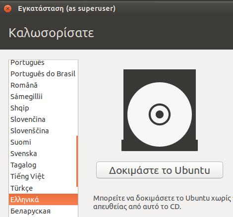 Επιδιόρθωση Ubuntu - Linux Mint από Format και επανεγκατάσταση Windows 03