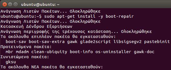 Επιδιόρθωση Ubuntu - Linux Mint από Format και επανεγκατάσταση Windows 06