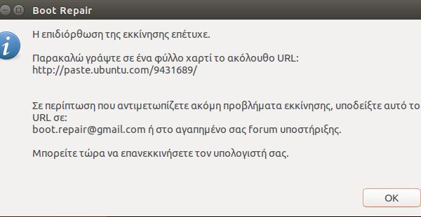 Επιδιόρθωση Ubuntu - Linux Mint από Format και επανεγκατάσταση Windows 09