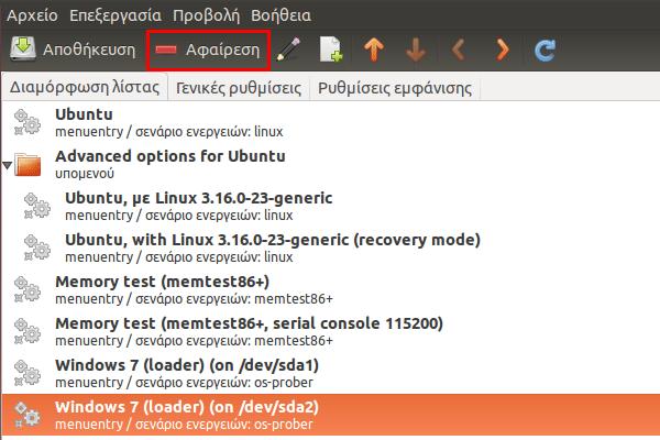 Επιδιόρθωση Ubuntu - Linux Mint από Format και επανεγκατάσταση Windows 11