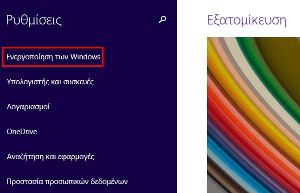 Μεταφορά Windows και Ενεργοποίηση windows από Παλιό σε Νέο υπολογιστή PC 05
