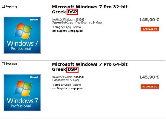 Μεταφορά Windows και Ενεργοποίηση windows από Παλιό σε Νέο υπολογιστή PC 08a