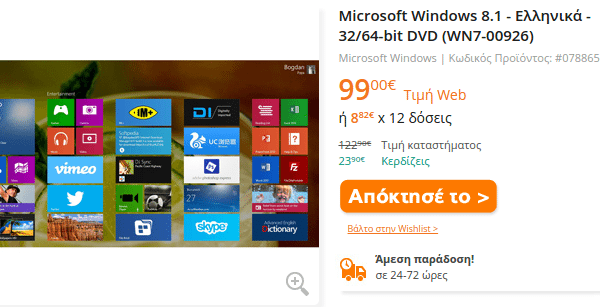 Μεταφορά Windows και Ενεργοποίηση windows από Παλιό σε Νέο υπολογιστή PC 26