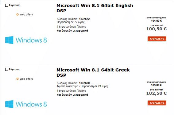Μεταφορά Windows και Ενεργοποίηση windows από Παλιό σε Νέο υπολογιστή PC 28