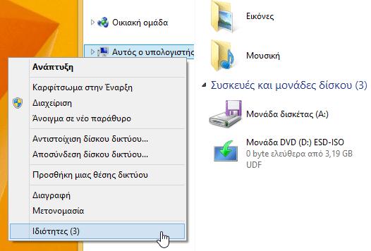 Μεταφορά Windows και Ενεργοποίηση windows από Παλιό σε Νέο υπολογιστή PC d