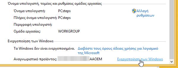 Μεταφορά Windows και Ενεργοποίηση windows από Παλιό σε Νέο υπολογιστή PC e