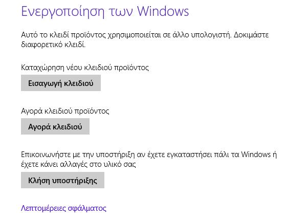 Μεταφορά Windows και Ενεργοποίηση windows από Παλιό σε Νέο υπολογιστή PC f