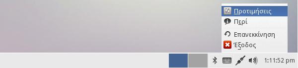Linux Lite - Ένα Απλό, Ελαφρύ, και Εύχρηστο Linux 32