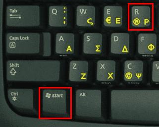Δυνατότητες των Windows - Πετάξτε τις περιττές 01