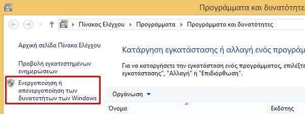 Δυνατότητες των Windows - Πετάξτε τις περιττές 03