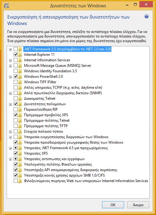 Δυνατότητες των Windows - Πετάξτε τις περιττές 04