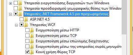 Δυνατότητες των Windows - Πετάξτε τις περιττές 15
