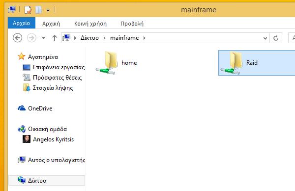 Δυνατότητες των Windows - Πετάξτε τις περιττές 27