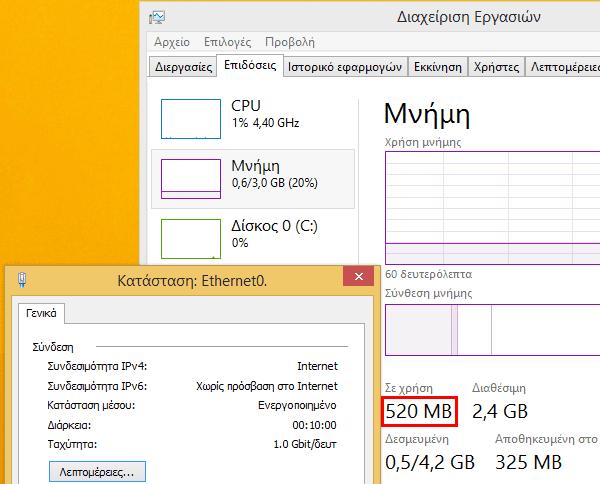 Δυνατότητες των Windows - Πετάξτε τις περιττές 30