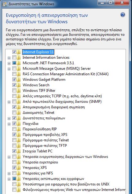 Δυνατότητες των Windows - Πετάξτε τις περιττές 32