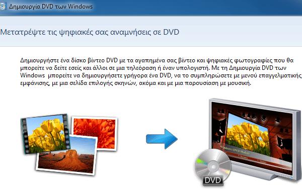 Δυνατότητες των Windows - Πετάξτε τις περιττές 38